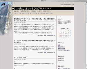 建築ブログページ