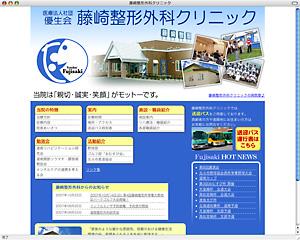 fujisakiseikei_01.jpg