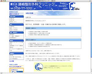 fujisakiseikei_02.jpg