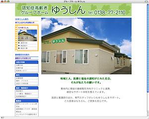 fujisakiseikei_03.jpg