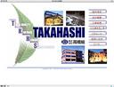 takahashigumi.jpg