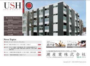 ushio_01.jpg